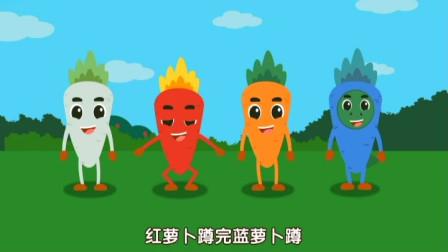 亲宝恐龙世界乐园儿歌-蹲萝卜 红萝卜白萝卜一起蹲萝卜