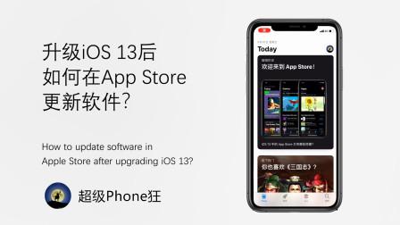 iOS 13升级后,很多人不知如何在App Store更新软件?