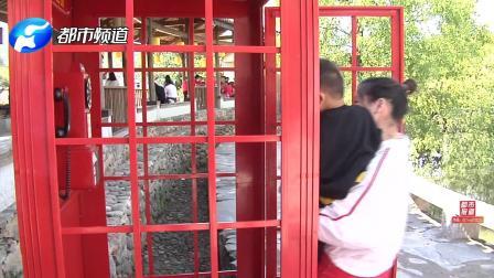 """人气爆棚的红色电话亭""""说吧""""走进信阳新县,大伙扎堆来说心里话"""