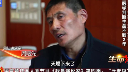 生命缘:医生断言27岁记者活不过半年,未婚妻:甚至找不到形容词!