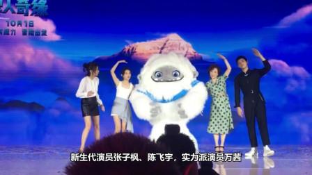 《雪人奇缘》张子枫陈飞宇颜值高 蔡明台上包包子