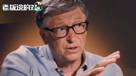 应该向富人多征税?比尔·盖茨:许多国家内部还存在贫富差距