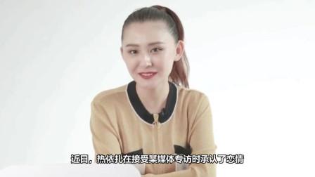 """热依扎承认新恋情 """"男朋友""""陪其度过艰难时期"""