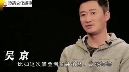 为什么《攀登者》备受观众好评,看完拍摄花絮,知道吴京的努力和付出