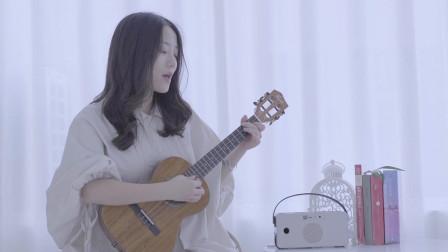 五月天经典曲目《温柔》尤克里里翻唱