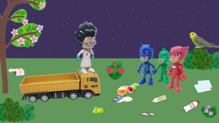 罗米欧用卡车运垃圾倒在公园,睡衣小英雄打扫时,鹦鹉却在捣乱