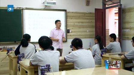 浙江首个民办教育协会继续致力打造美好教育 新闻深一度 20190920