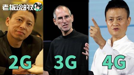 张云勇:3G诞生了乔布斯,4G诞生了马云,5G将是新的商业的一代