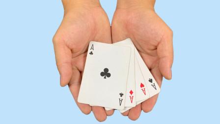 神奇的4张牌:为什么手一晃,扑克牌就能自动翻面?揭秘后真简单