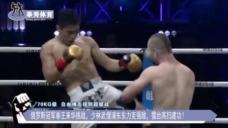 俄罗斯冠军拳王来华挑战少林武僧浦东东力克强敌连续高扫建功