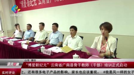 云南省广南县骨干教师(干部)培训班开班仪式在潍坊举行