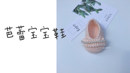 米粒麻麻手工第57集芭蕾宝宝鞋织法和图解