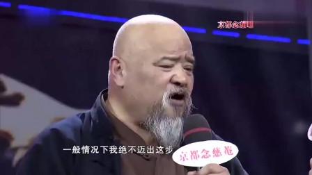 李琦:我从来都没怕过老婆,结果老婆出现大喊一声!老爷子慌了