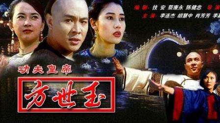 方世玉 1993 國粤雙語【李连杰 赵文卓 李嘉欣】中文字幕