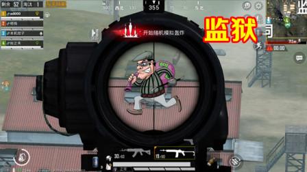 和平精英:曝光监狱阴人死角,玩家趴这瞄准,来一队灭一队!