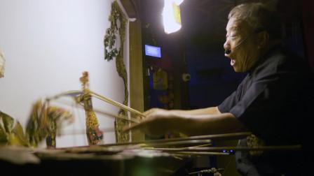 中国皮影大师级人物,4年级辍学练皮影,68年苦练绝技!