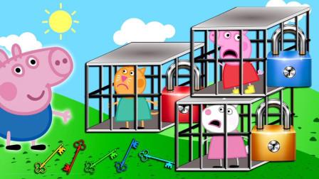 太奇怪!乔治怎么把小猪佩奇抓起来?发生了什么?猪爸爸会帮谁?儿童趣味游戏玩具故事
