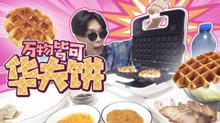 家里的华夫饼机器还能用来炒饭、煎饺做薯条?没有不可能!
