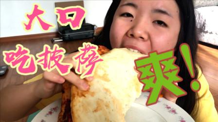 披萨就要大口吃!猪哥用椒麻鸡自制披萨贼好吃!