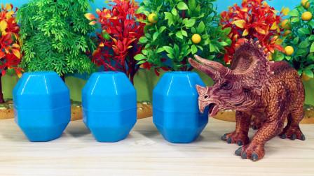 巨无霸三角龙拆蓝色宝石奇趣蛋惊喜玩具
