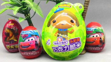 童趣游戏面包超人 第一季 细菌小子分享海底小纵队乐彩蛋 恐龙蛋