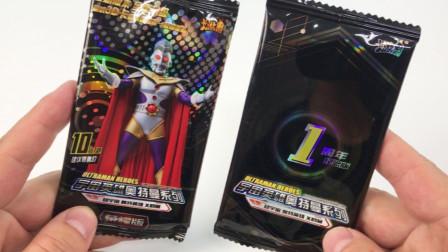 卡片玩具 奥特曼荣耀版卡牌PK1周年纪念版卡片