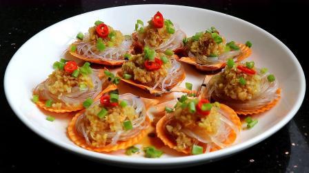蒜蓉粉丝蒸扇贝的家常做法,鲜美营养又好吃,连吃20个都不过瘾