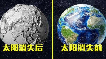 """如果太阳""""熄灭""""了,地球会发生什么?人类还能生存多久?"""