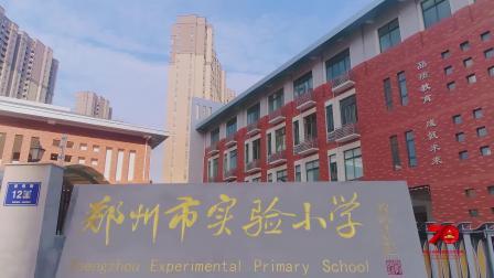 同声赞祖国 中原更出彩:打鱼晒网和郑州中小学生向祖国献礼!