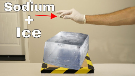 钠放在水中会燃烧,放在冰块中会冷却下来吗,下一秒脸都打肿了