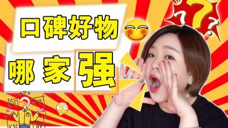 【蜜糖&砒霜】网红品牌销量最高的产品测评!人人都说好,就是真好用?!