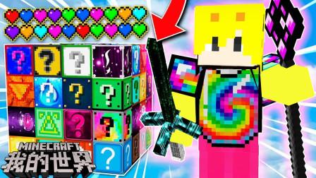 少云我的世界幸运方块搞笑视频大合集 第一季 我的世界两岸文明幸运方块:全新玩法发展自己的同伴