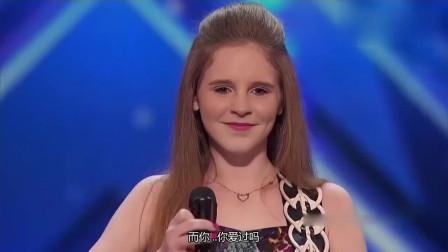 达人秀:当女孩结束演唱后,评委都嗨了,超好听!