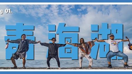 番茄Vlog | 西北环线自驾游第一站 青海湖