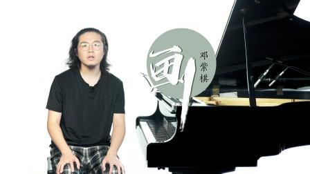 新爱琴流行钢琴公益课 第二季:第77课《画》讲解
