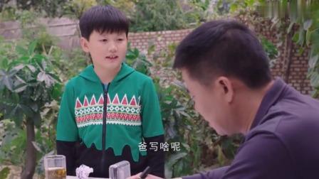 农村剧:爸爸让儿子帮写演讲稿,儿子说会写检查,爸爸:滚一边去