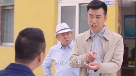 农村剧:男子诋毁村主任,村主任就在身后,男子太尴尬了