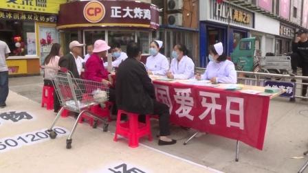 """庆云县人民医院开展""""爱牙日""""义诊活动"""