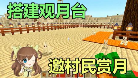 我的世界:MC里面如何搭建赏月台,抱着兔子邀请村民来玩吧!