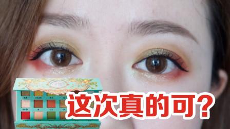 为给祖国祝寿,国货品牌CROXX新出的山河永寿眼影盘到底如何?