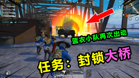 搞笑吃鸡54:挑战油桶堵桥吃鸡,蓝衣小队再次出动!你敢来吗?