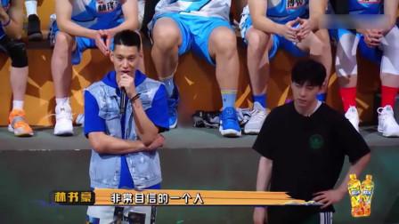 我要打篮球:淘汰黄一鸣觉得自己很牛,林书豪欣赏球员的自信