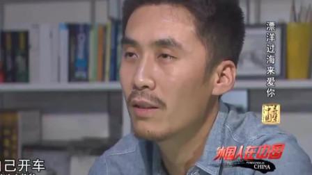 外国人在中国:意大利姑娘嫁到中国,生活条件都变了!