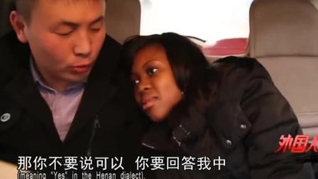 外国人在中国:丈夫教非洲媳妇说河南话,太为难人家了!