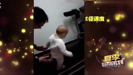家庭幽默录像:健身要从娃娃抓起,看一岁宝宝在跑步机上闲庭信步,宝宝你太秀了