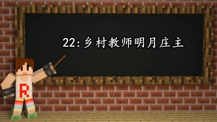 明月庄主基岩版我的世界生存22乡村教师明月庄主