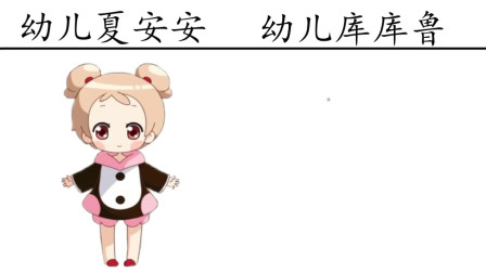 幼儿夏安安VS幼儿库库鲁,两个萌娃一起来,我有点受不住啊