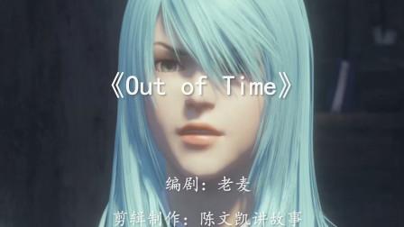 陈文凯讲故事独播这首DJ风十足的英文歌Out of time风味如此独特