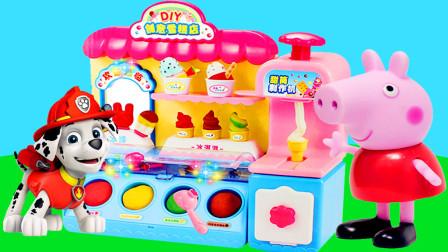 小猪佩奇的冰淇淋店 汪汪队立大功毛毛来买雪糕
