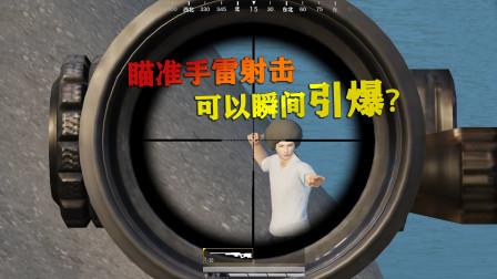 和平精英揭秘真相:当敌人手里握住手雷时,可以开枪引爆它吗?